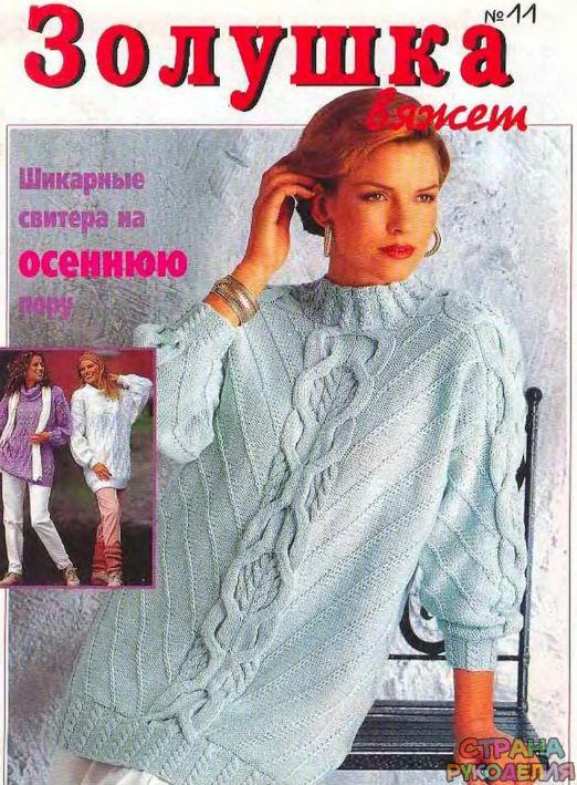 Золушка вяжет 1996-11 - Золушка Вяжет - Журналы по рукоделию - Страна рукоделия