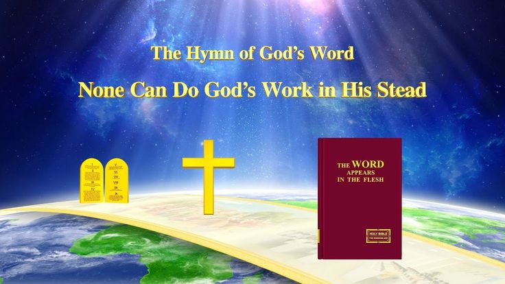 "The Hymn of God's Word ""None Can Do God's Work in His Stead"" 