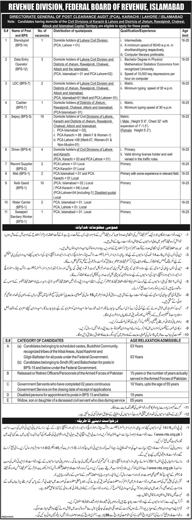 Jobs in Federal Board of Revenue Islamabad for Stenotypist, Data Entry Operator