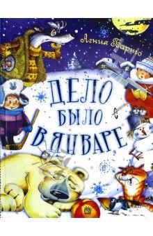 Стихи классика детской литературы Агнии Львовны Барто знает и любит не одно поколение читателей. В нашем сборнике стихи к Новому году, которые вы можете разучить с ребенком для выступления в детском саду или школе. Звонкая рифма, яркие образы делают...