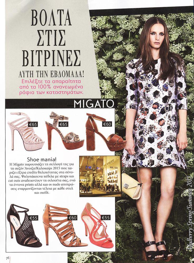 MIGATO SHOE MANIA @ ΕΓΩ Weekly Magazine, March Issue.
