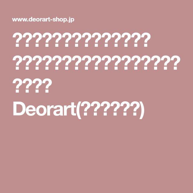 【公式】ゴシック・ストリート モード系・ロック系・個性派ファッション通販 Deorart(ディオラート)
