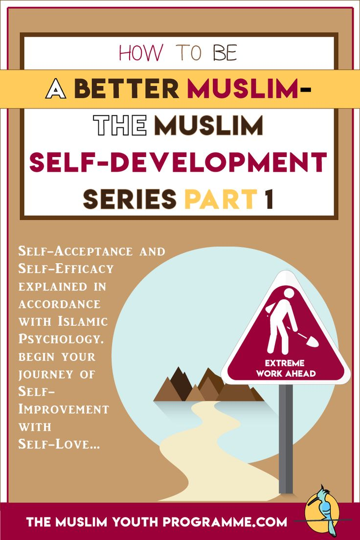 How to Be a Better Muslim –The Muslim Self-Development Series- Part 1.. Including a FREE Self-Acceptance Worksheet!