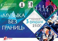 Казахская национальная консерватория имени Курмангазы и Музыкальная академия имени Грига Бергенского университета в Норвегии приглашает на концерт «Музыка без границ», который состоится 3 февраля в Большом концертном зале ...