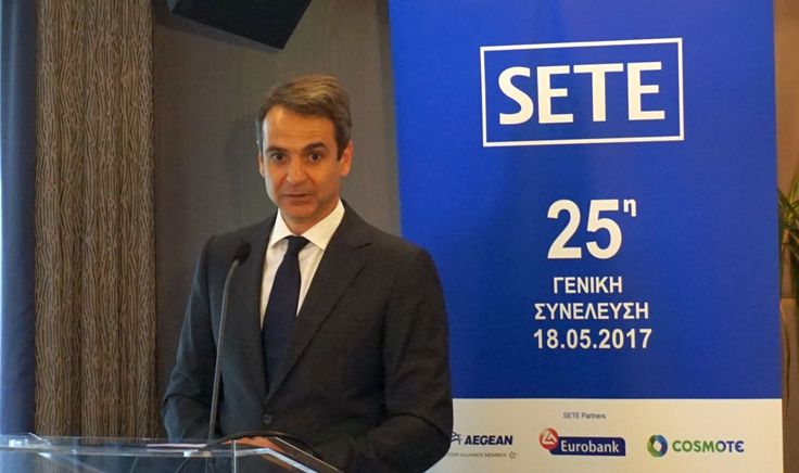 Mitsotakis: 'We Want to Make Greece a Powerful Brand Name in Europe'.
