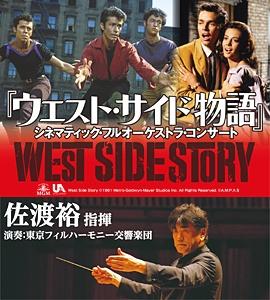 「ウエスト・サイド物語 シネマティック・フルオーケストラコンサート」バーンスタインの愛弟子、佐渡裕氏の指揮ということで生で観たいかも。良い席は残ってないかな…