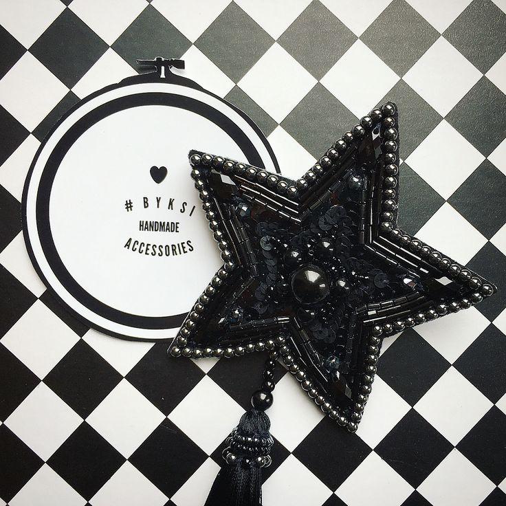 Новая Звезда в чёрном Моя любовь с первой бусинки...Брошь выполнена из стеклянных бусин, японского бисера Toho, чешского стекляруса, итальянских и французских пайеток и шёлковой кисточки. На заказ #брошь #брошьназаказ #брошьмосква #брошьизбисера #вышивка #брошьручнойработы #ручнаяработа #byksi #аксессуар #аксессуары #тренд #мода #подарок #подарокдевушке #подарокподруге #праздник #подарокнаденьрождения #подарокнановыйгод #новыйгод2018 #brooch #handmade #handmadebrooch #emboridery #f...