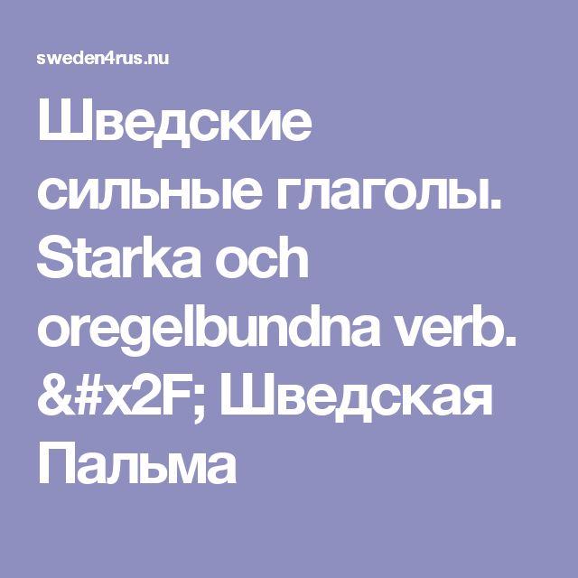 Шведские сильные глаголы. Starka och oregelbundna verb. / Шведская Пальма