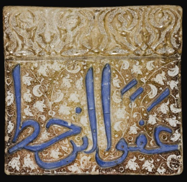 http://www.sothebys.com/en/auctions/ecatalogue/2011/arts-of-the-islamic-world/lot.211.html