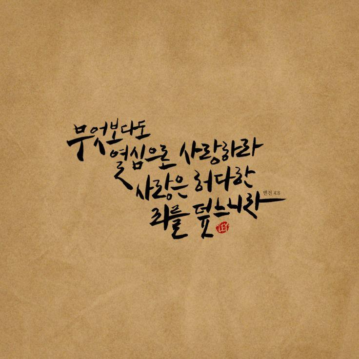 Korean, calligraphy, bible, Petrus4:8, by designLEY