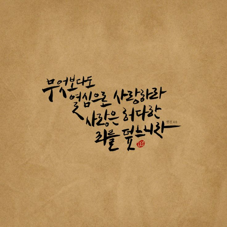 Korean, calligraphy, bible, Petrus4:8, by designLEY