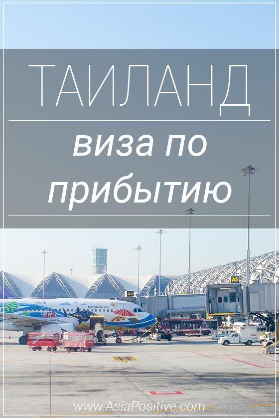 Список необходимых документов, образец заполнения анкеты, стоимость и процедура получения визы по прибытию в Таиланд | Позитивные путешествия AsiaPositive.com #Таиланд #Тай #Тайланд #виза #путешествия #аэропорт