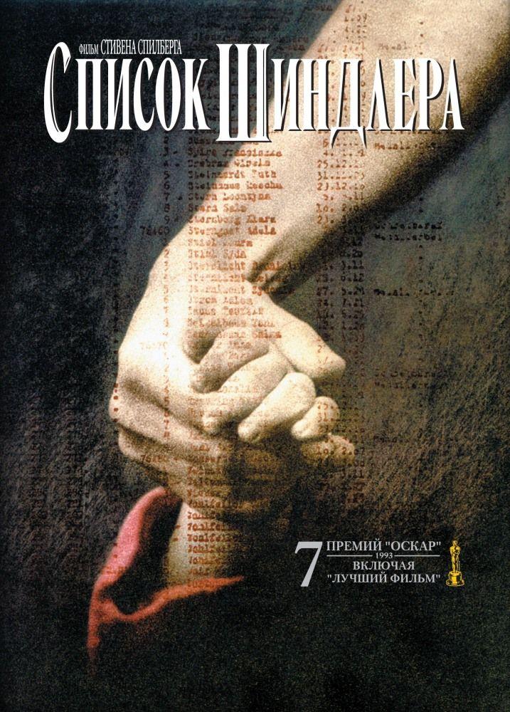 Фильм рассказывает реальную историю загадочного Оскара Шиндлера, члена нацистской партии, преуспевающего фабриканта, спасшего во время Второй мировой войны почти 1200 евреев.