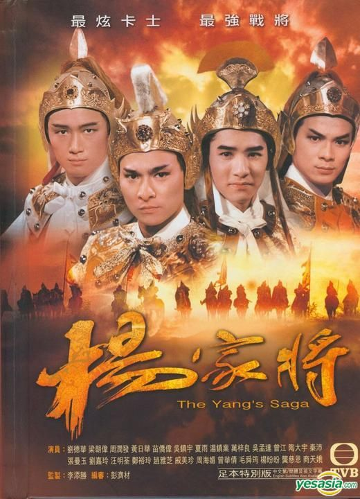 楊家將 The Yang's Saga (Hong Kong) I always wanted to watch this one! Tvb heart throbs of the 80's