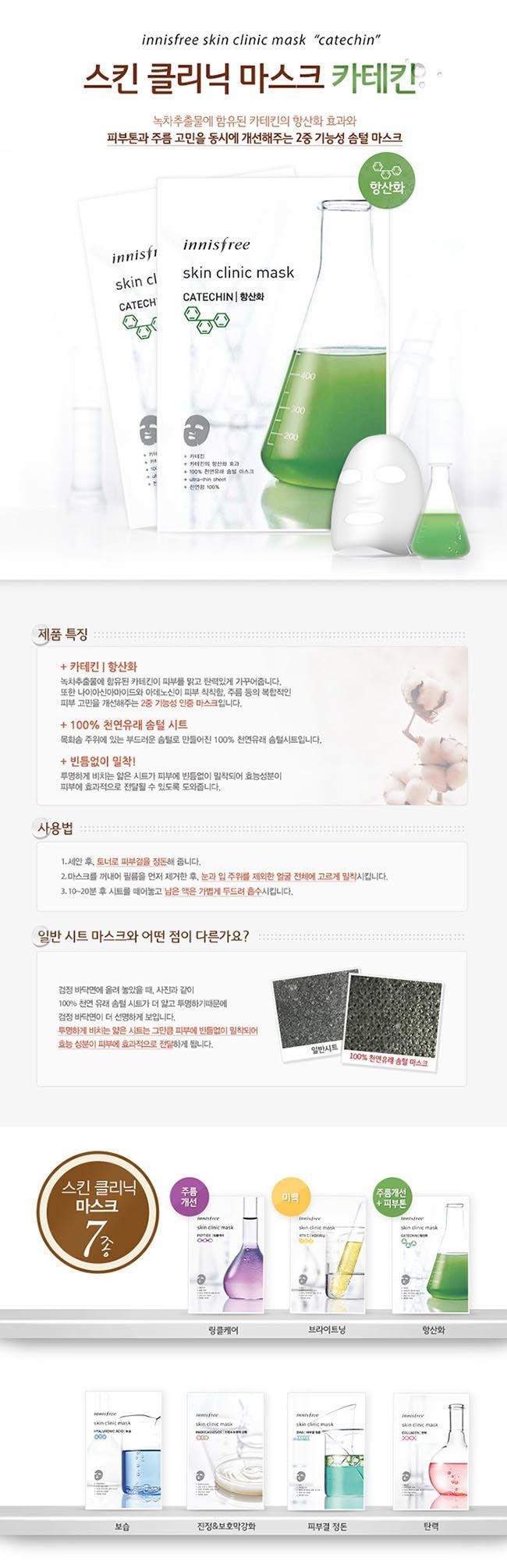 innisfree Skin Clinic Mask Catechin 20mlDescriptionWhen to use innisfree sheet masks Day before special events like dating, interviewTo be relaxed with your friends or family After vacation, outdoor activitiesAt least more than 2 times per week > D