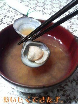 巨大しじみの味噌汁 by なめっぴさん | レシピブログ - 料理ブログの ...