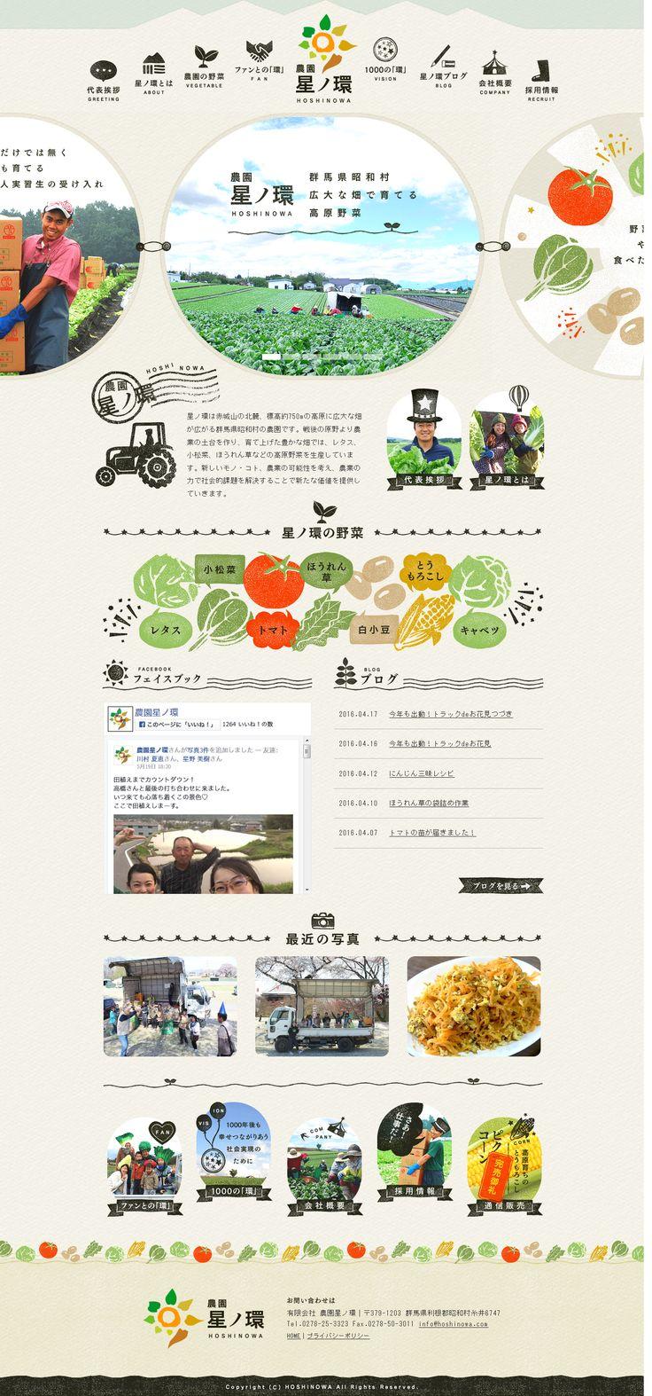 農園 星ノ環|群馬県昭和村の農園 http://hoshinowa.com/