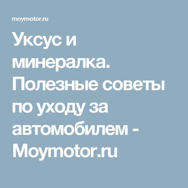Уксус и минералка. Полезные советы по уходу за автомобилем - Moymotor.ru