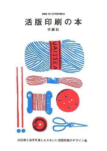 Amazon.co.jp: 活版印刷の本 凸凹感と活字を楽しむ かわいい活版印刷のデザイン帖: 手紙社: 本