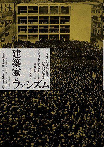 Amazon.co.jp: 建築家とファシズム: イタリアの建築と都市1922-1944: ジョルジョ・チゥッチ, 鹿野正樹: 本