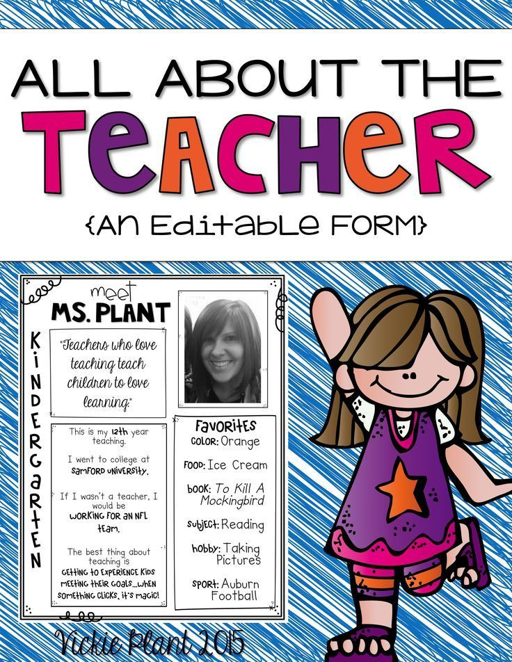 This editable teacher information form is great to send home with parents or to make staff display