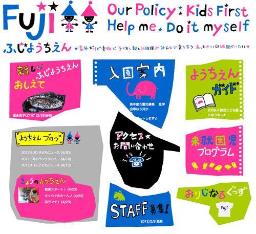 Fuji Kindergarten. Tezuka Architects joined forces with creative director Kashiwa Sato to build and brand the novel kindergarten.