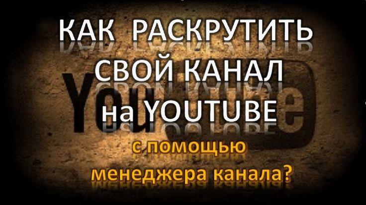 Как раскрутить свой канал на YouTube? Раскрутить канал с помощью менедже...