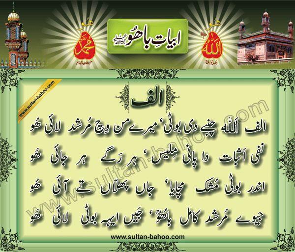Abyat-e-Bahoo. Punjabi poetry bait kalam shayari Sultan Bahoo Rehmat-ul-Allah Alayh.