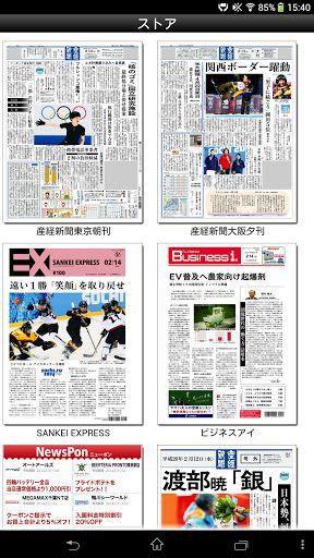 """紙面そのまま電子新聞といえば産経新聞 「産経新聞」が、紙面体裁そのままで読めます。 経済情報紙「フジサンケイビジネスアイ」や「SANKEI EXPRESS」も同じアプリの中で購読できます(産経新聞朝刊は東京最終版、夕刊は大阪最終版になります)。 毎朝5時に""""配達"""" いずれの新聞も朝刊は午前5時過ぎをめどにお届け(事情により遅れることもあります。ご了承ください)。 午前5時過ぎてアプリを起動したら、読みたい新聞の1面画像をタップしてください。 紙面データのダウンロードを始めます。 または、メニュー > その他 > 更新の確認をタップしてください。夕刊は午後5時過ぎに最新版をお届けします(購読者向け機能)。 いずれも過去3カ月分のバックナンバーをお読みいただけます(購読者向け機能)。 オフラインでもサクサク 全部の紙面データをダウンロードし終わった後は、地下鉄の中などオフラインの状況でも紙面を読むことができます。 紙面のダウンロードは、Wi-F..."""