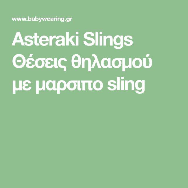 Asteraki Slings Θέσεις θηλασμού με μαρσιπο sling