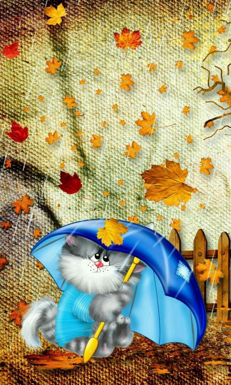 Красиво, осень приколы открытки