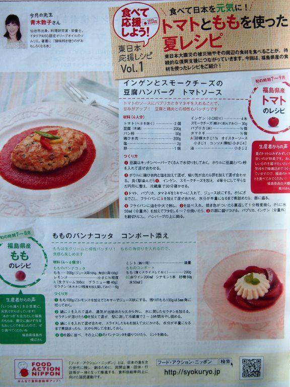 トマトとももを使ったレシピ