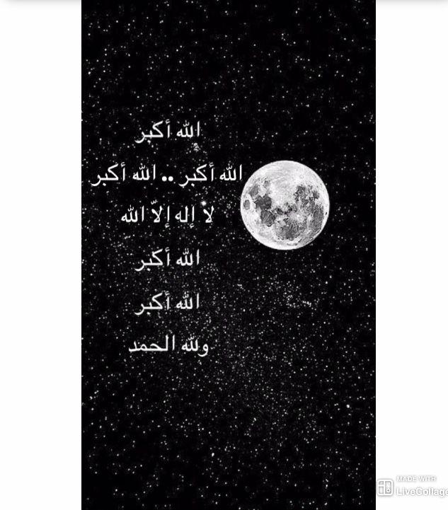 Pin On لا إله الا الله محمد رسول الله