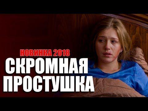 премьера 2018 скромная простушка русские мелодрамы 2018
