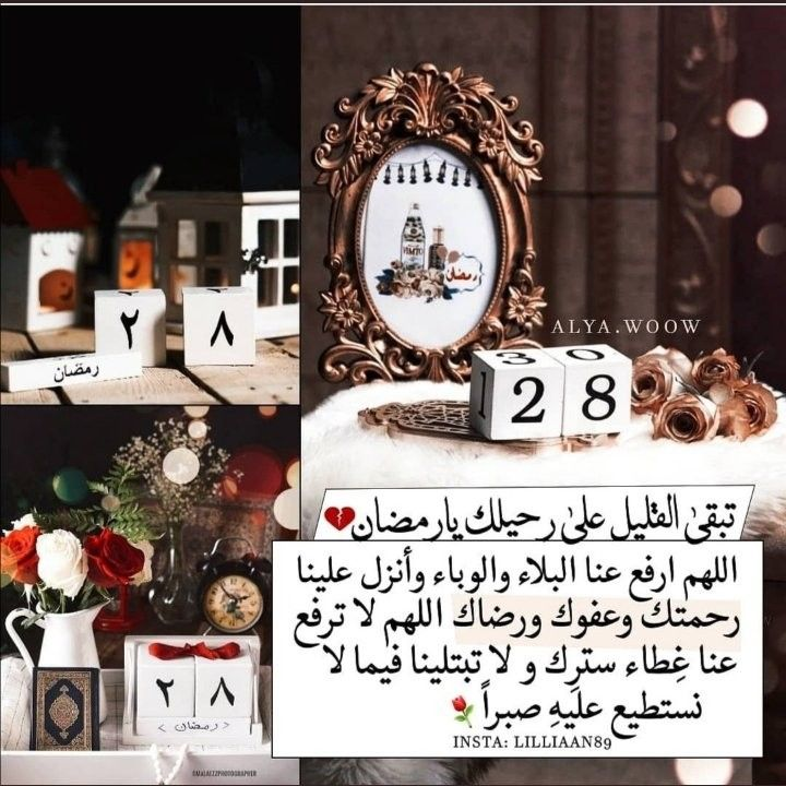 Pin By Cocy On رمضان Ramadan Day Table Decorations Ramadan