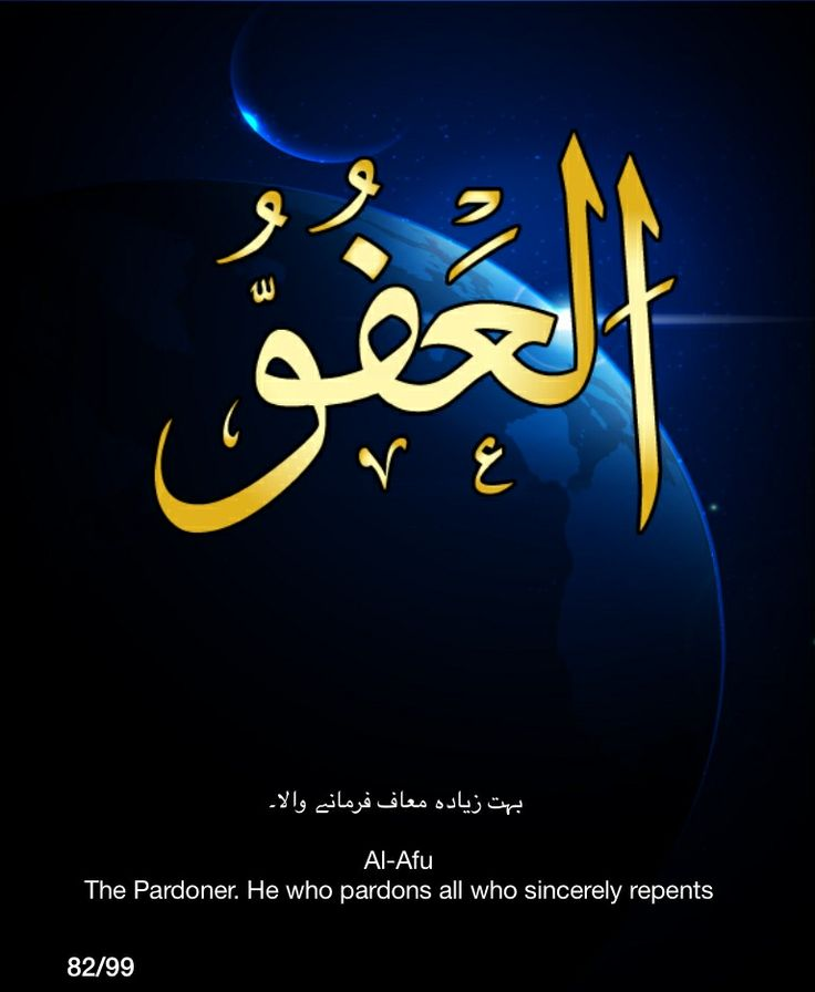 Al-Afu. The Pardoner. He who pardons all who sinderely repents.
