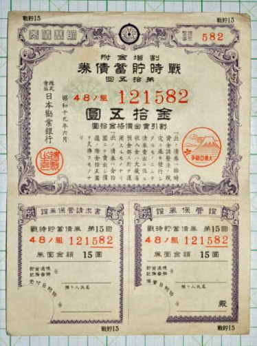 戦時貯蓄債券