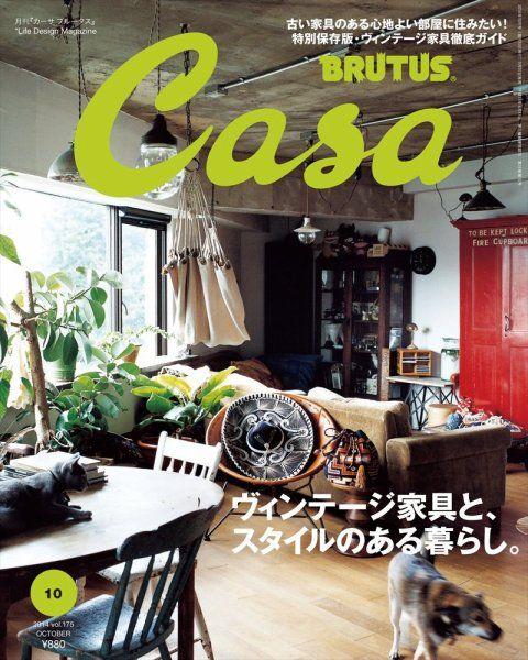 【最新】CasaBRUTUS(カーサブルータス) 10月号 (2014年09月10日発売) | 【Fujisan.co.jp】の雑誌・定期購読