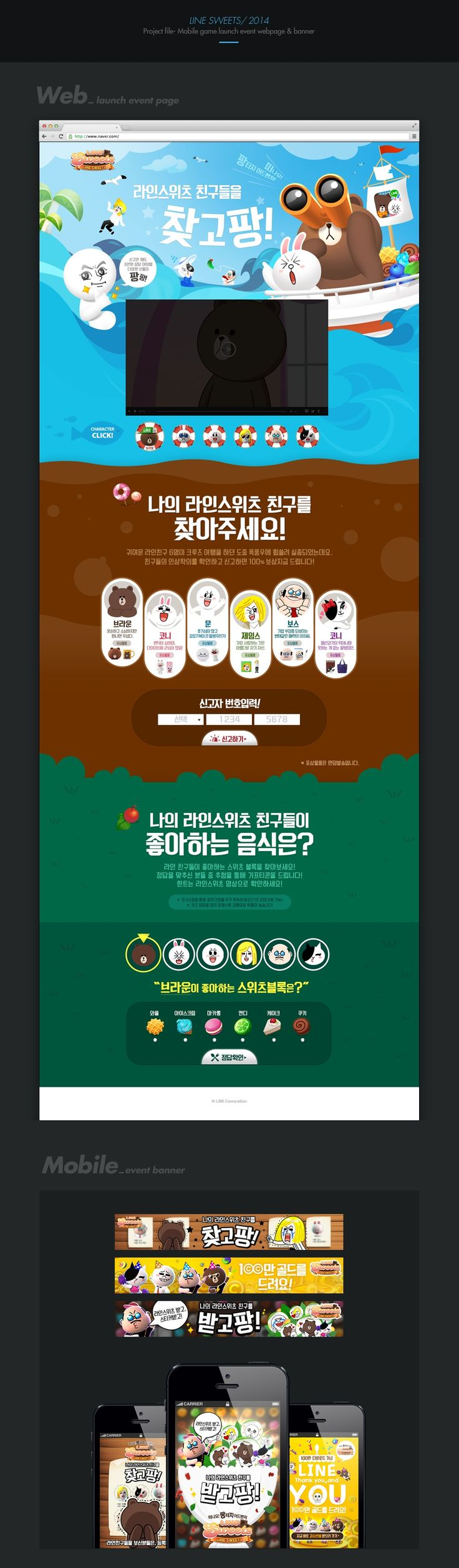 Line Sweets/2014 Project file_Mobile game launch event  web page & banner