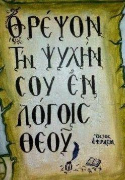 Λόγια Αγίων (ΚΤ)