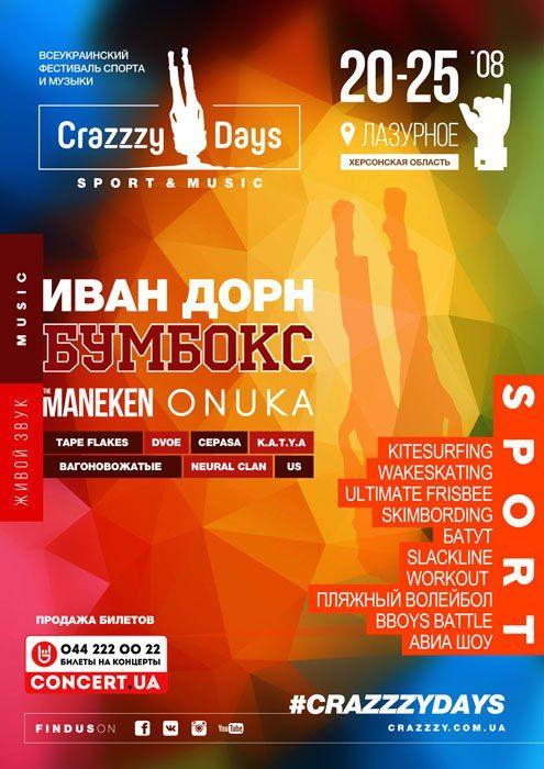 С 20 по 25 августа на берегу Черного моря в поселке Лазурное, Херсонской области, пройдет всеукраинский фестиваль спорта и музыки Crazzzy Days!  На главной сцене для Вас выступят: Иван Дорн, Бумбокс, ONUKA, The Maneken, DVOE, Tape Flakes, Вагоновожатые, Cepasa и другие.  #DVOE #CrazzzyDays #Live #Deep #House #Sport #Music #Ua