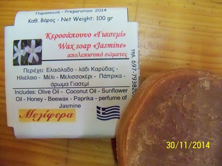 Σαπούνι για απολέπιση σώματος (λούφα) με Μελισσοκέρι, Μέλι & άρωμα Γιασεμί - handmade soap