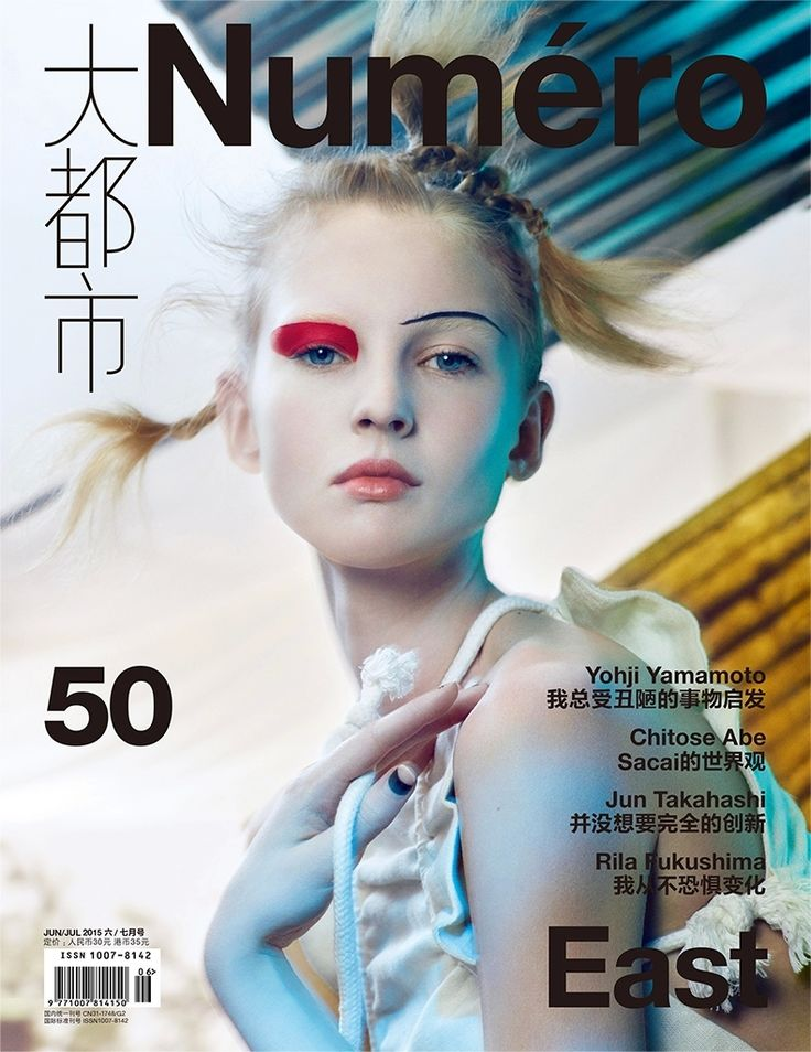 cool Nastya Sten is a modern Geisha for Numéro China july 2015 cover  [Preview]