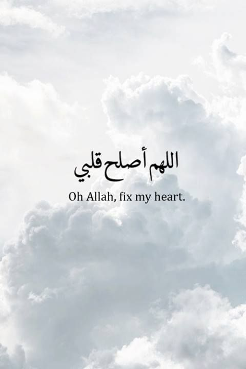 Oh Allah fix my heart