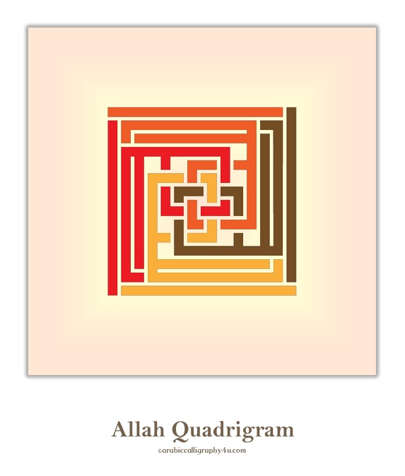 Arabic Calligraphy For You: Allah Quadrigram - Square Kufi