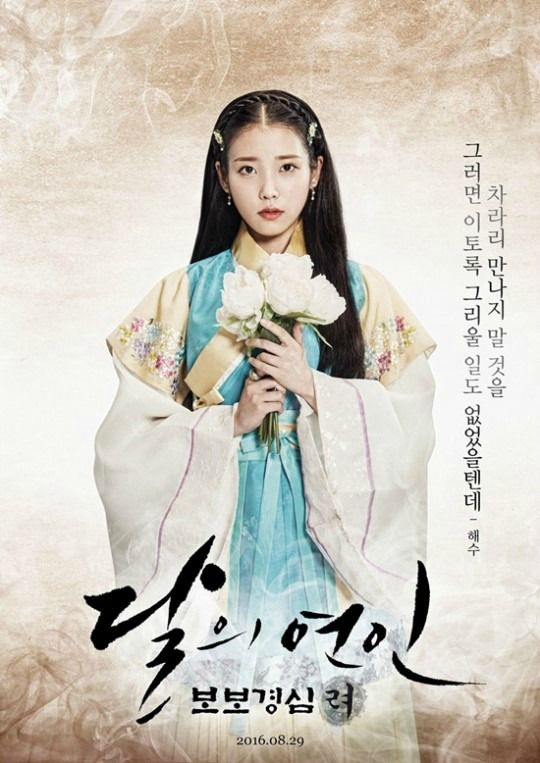 Meet the 8 gorgeous royals of Scarlet Heart: Ryeo