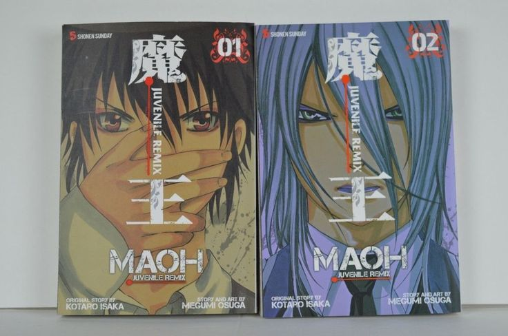 #Maoh:JuvenileRemix, #Vol.1-2 #VizMedia #Shonen #Sunday #Manga #English #USSELLER