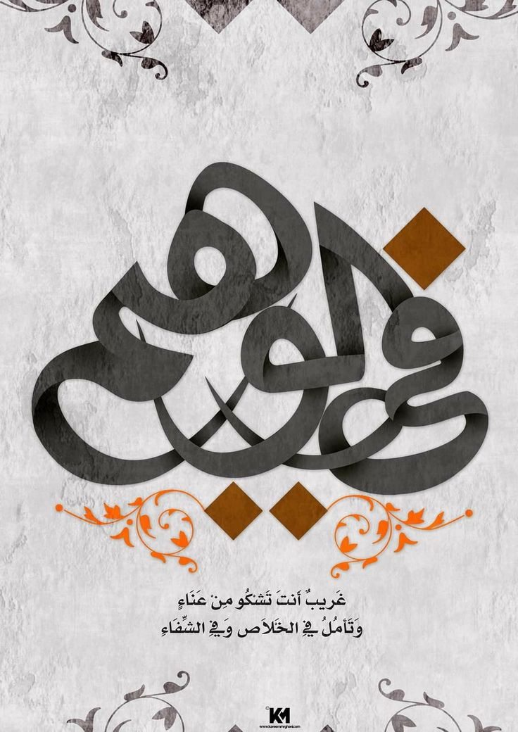 Pin By Dr Abdllh On لوحه Typography Design Quotes Typography Islamic Art Calligraphy