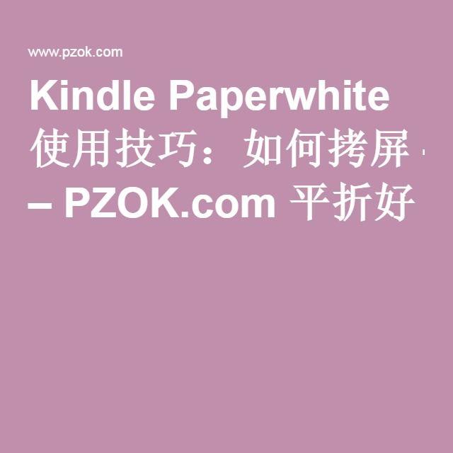 Kindle Paperwhite 使用技巧:如何拷屏 – PZOK.com 平折好