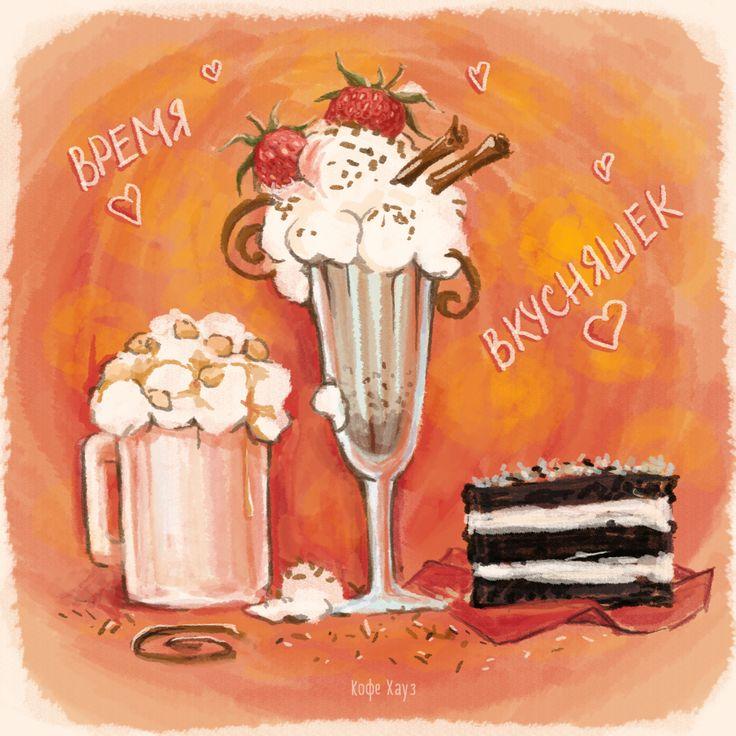 Воскресенье! Самое время устроить себе и друзьям маленький праздник. Сказочное сладкое королевство ждет тебя в гости :-) Пригласить друзей на чашечку кофе и сладкое удовольствие: https://yadi.sk/i/pajRRfEHeVfv3